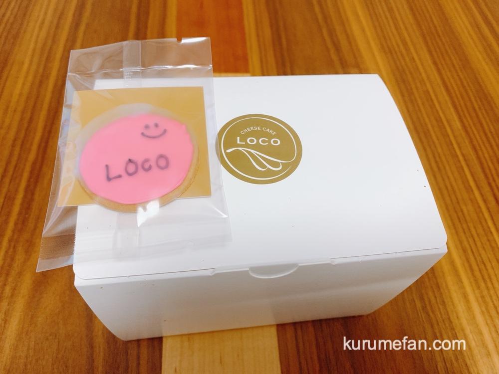 チーズケーキ LOCO(ロコ)色々なチーズケーキ(ベイクドチーズケーキ・バスクチーズケーキ)を購入