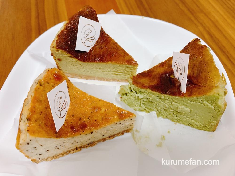 チーズケーキ専門店「LOCO(ロコ)」ベイクドチーズのアールグレイ、ベイクドピスタチオ、バスクチーズケーキの抹茶