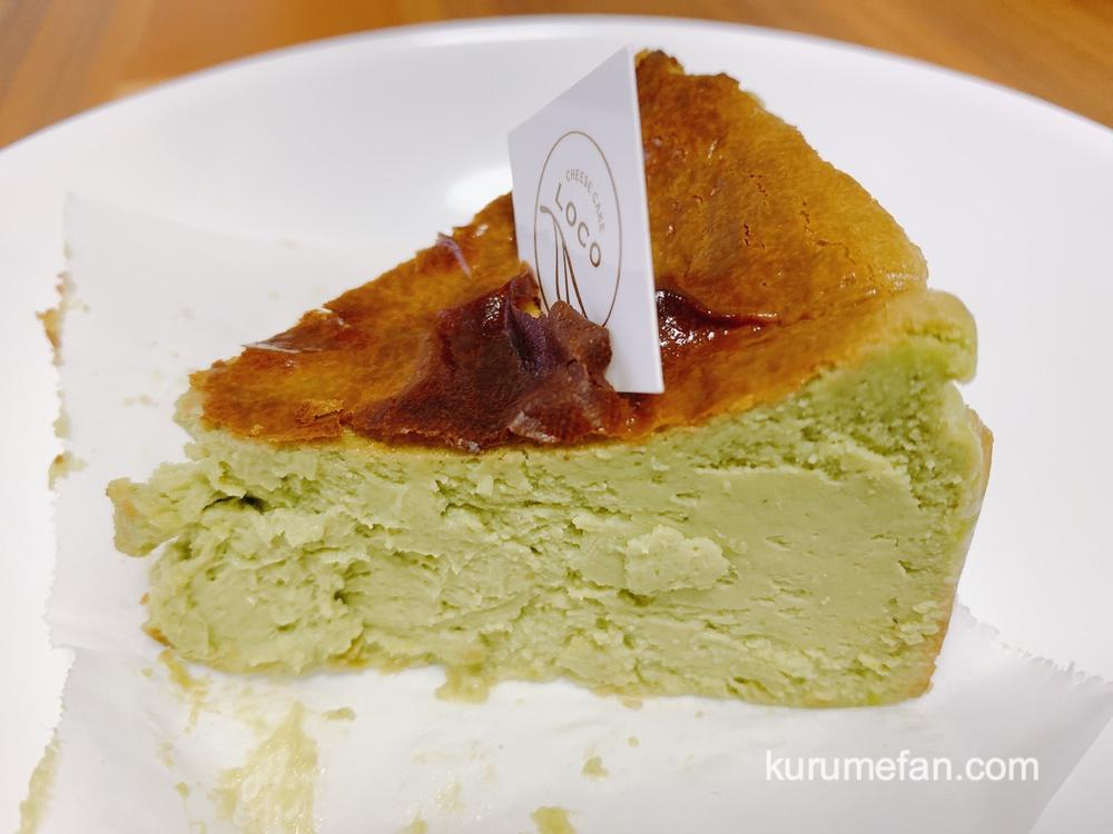 チーズケーキ専門店「LOCO(ロコ)」バスクチーズケーキ 抹茶