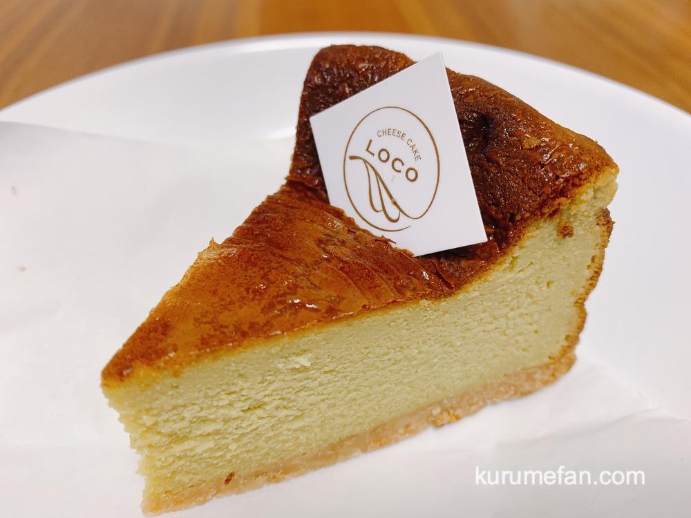 チーズケーキ専門店「LOCO(ロコ)」ベイクドチーズ アールグレイ