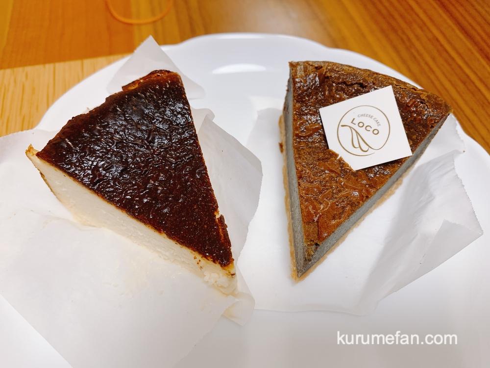 チーズケーキ専門店「LOCO(ロコ)」バスクチーズケーキのプレーンと、ベイクドチーズの胡麻