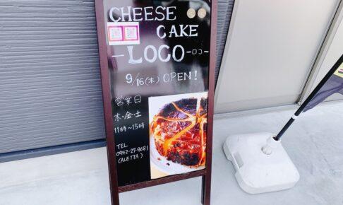 チーズケーキ LOCO 久留米市小頭町にチーズケーキ専門店がオープン