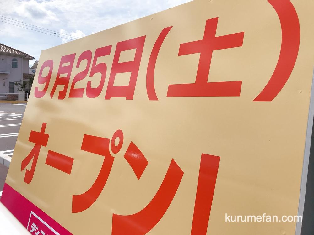 ディスカウントドラッグコスモス 久留米南店 9月25日オープン