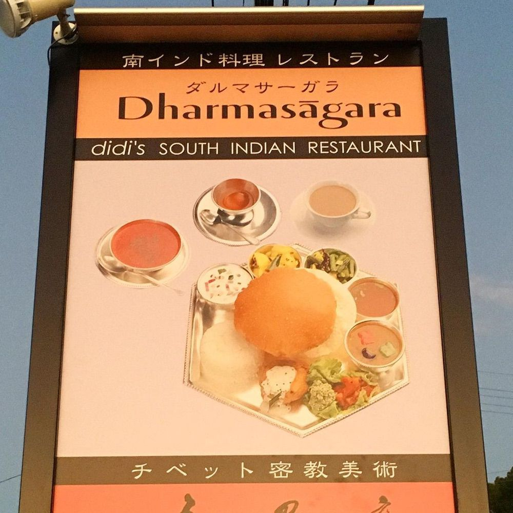 ダルマサーガラ 久留米市に南インド料理店が10月オープン ミシュランガイド掲載店