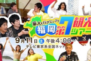 華大も行きたい??福岡第7観光ツアー 四千頭身が柳川市に!?