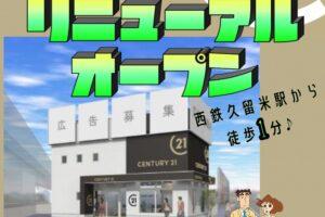センチュリー21 平野不動産 西鉄店が10月リニューアルオープン!【久留米市】