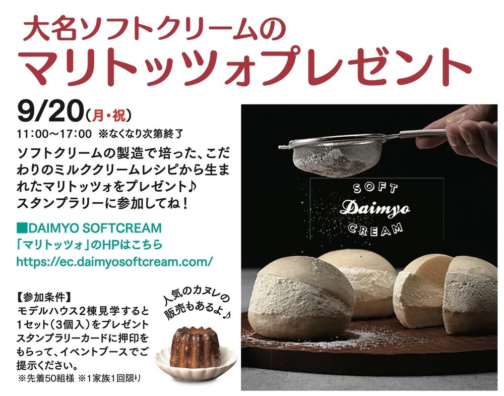 ヒット久留米展示場 秋のおもてなしフェア 大名ソフトクリームのマリトッツォプレゼント