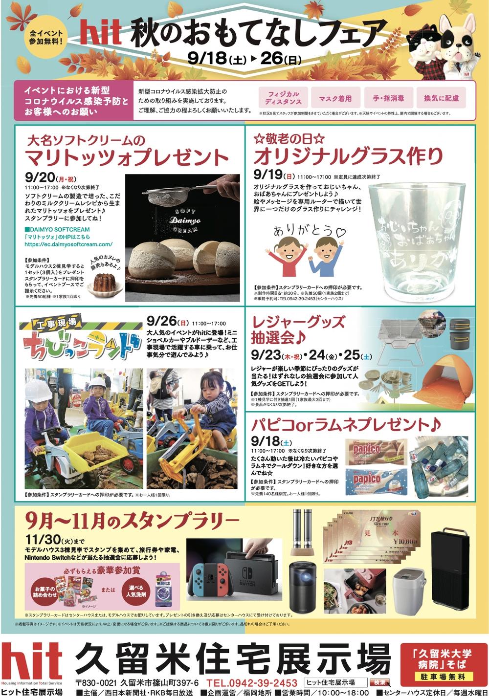 ヒット久留米展示場 秋のおもてなしフェア マリトッツォプレゼントやオリジナルグラス作りなど開催