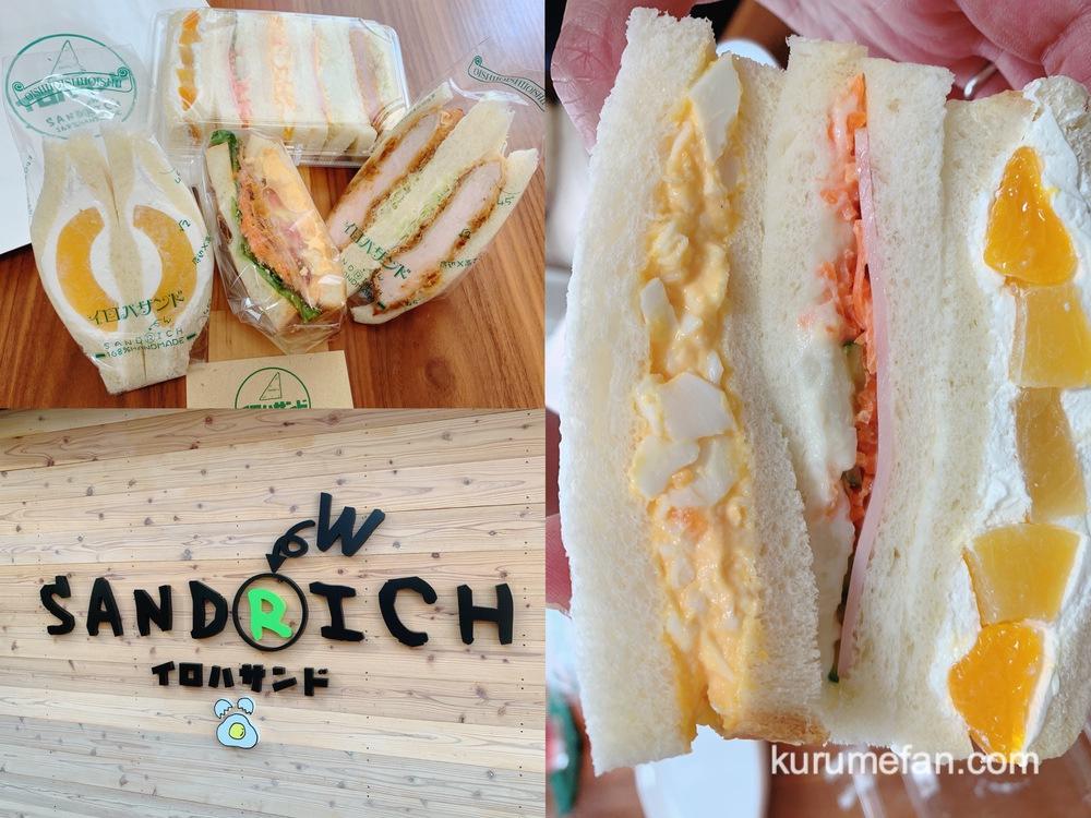 イロハサンド 久留米市中央町にオープンしたサンドイッチが美味しいお店