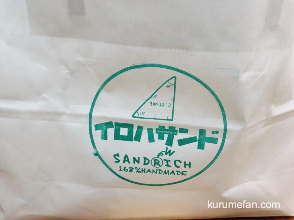 イロハサンド 久留米市 袋やパッケージが可愛らしい