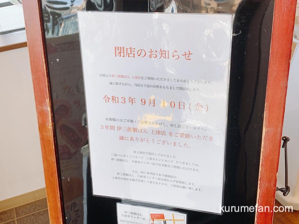 伊三郎製ぱん 上津店 閉店のお知らせ