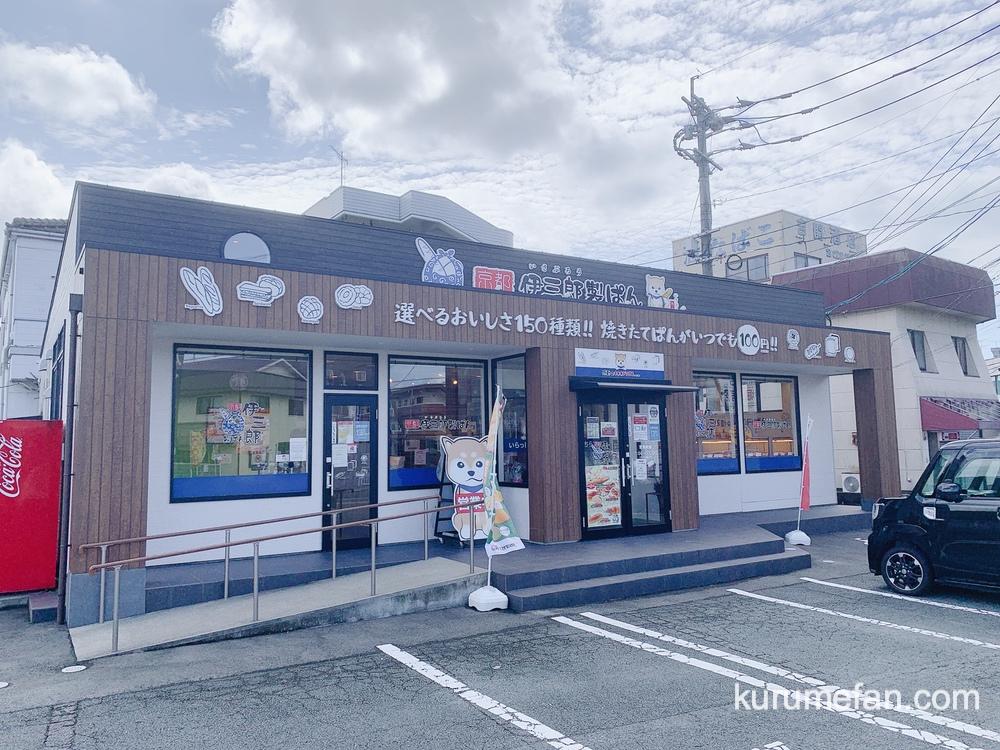 伊三郎製ぱん 上津店 9月10日をもって閉店【久留米市上津町】