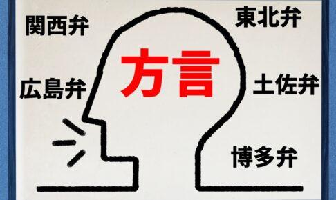 じゃらん 方言が魅力的な都道府県ランキング発表 1位「福岡県」