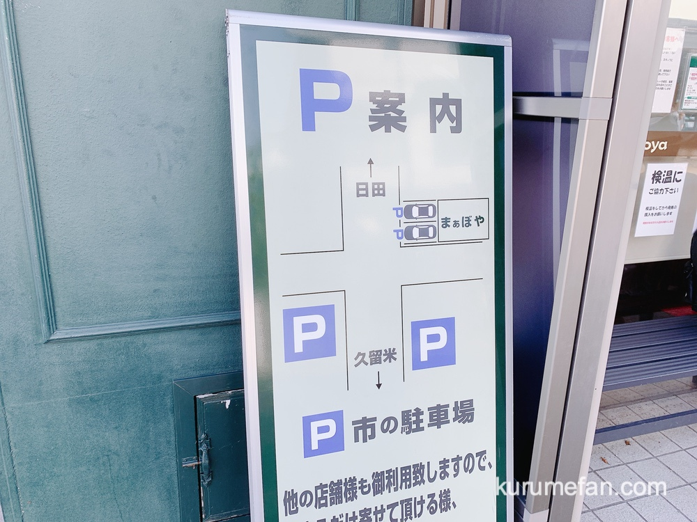 うきは市営駐車場案内の看板