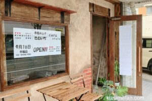きむいち 久留米市南にカフェスタイルのお店が9月16日オープン!