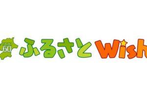 KBC ふるさとWish!久留米市の魅力をまるごと1週間放送!9月13日~19日