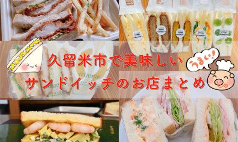 福岡県久留米市で美味しいサンドイッチのお店まとめ!おすすめ店