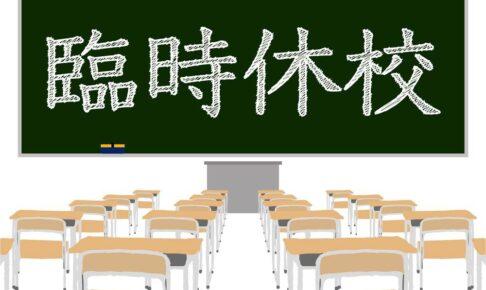 久留米市立学校等 台風14号の接近に伴い9月17日は臨時休校に