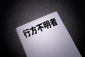 久留米市の男性が佐賀県有田町のダム周辺で行方不明に