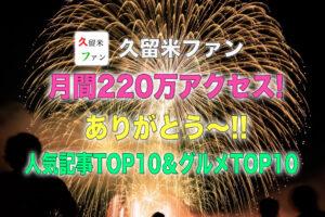 久留米ファン 2021年8月 過去最多 月間220万アクセス!人気記事TOP10