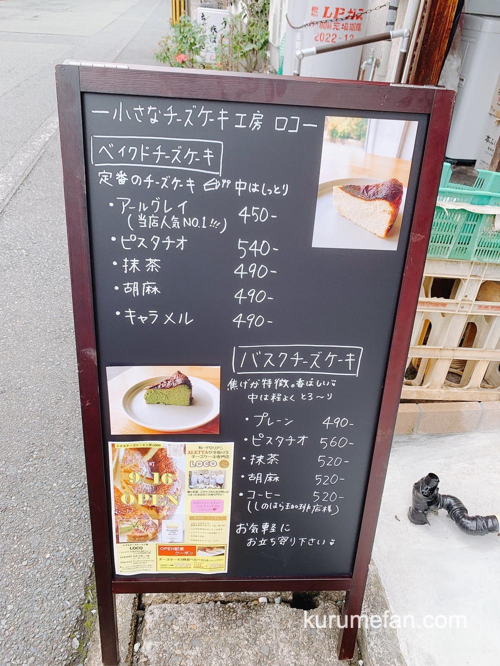 cheese cake LOCO チーズケーキメニュー表