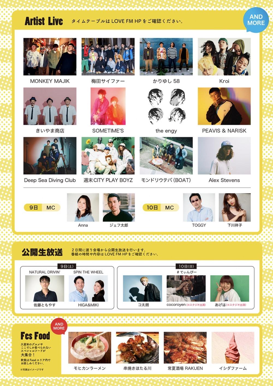 Love fm festival2021n 0002