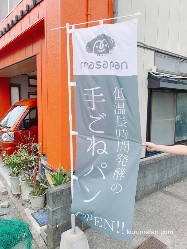 masapan(マサパン)低温長時間発酵の手ごねパン【福岡県久留米市本町12-14 あべこべ店内】