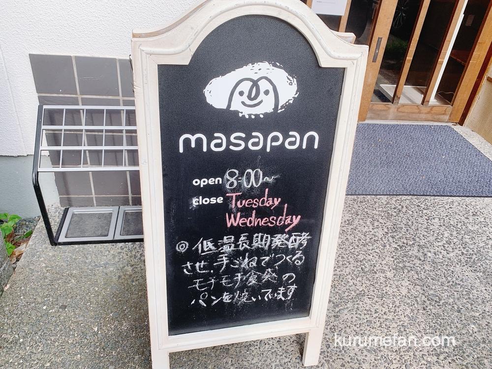 masapan(マサパン)久留米市 営業時間・定休日