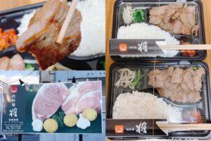 肉料理 将で和牛焼肉弁当をテイクアウト!柔らかくて美味しい焼肉【久留米市】