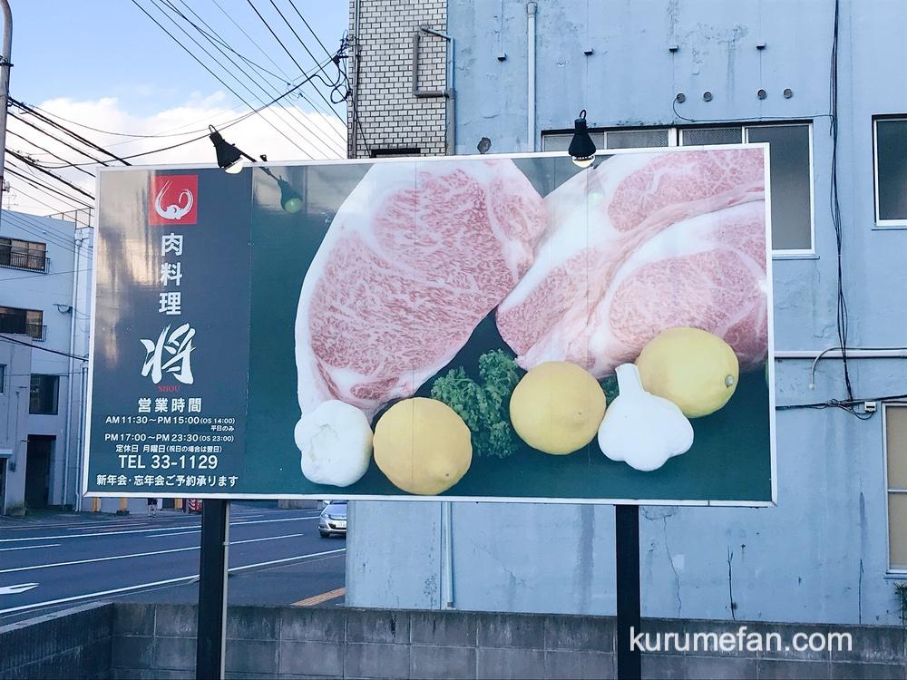 肉料理 将 久留米市 営業時間・定休日