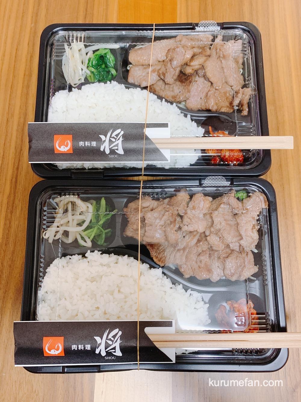 肉料理 将 久留米市 和牛焼肉弁当をテイクアウト