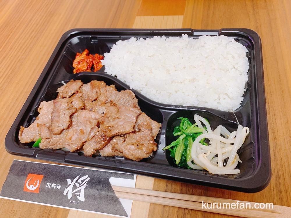肉料理 将 久留米市 和牛焼肉弁当