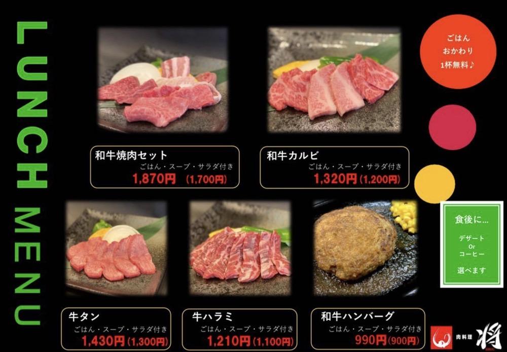 肉料理 将 ランチメニュー表
