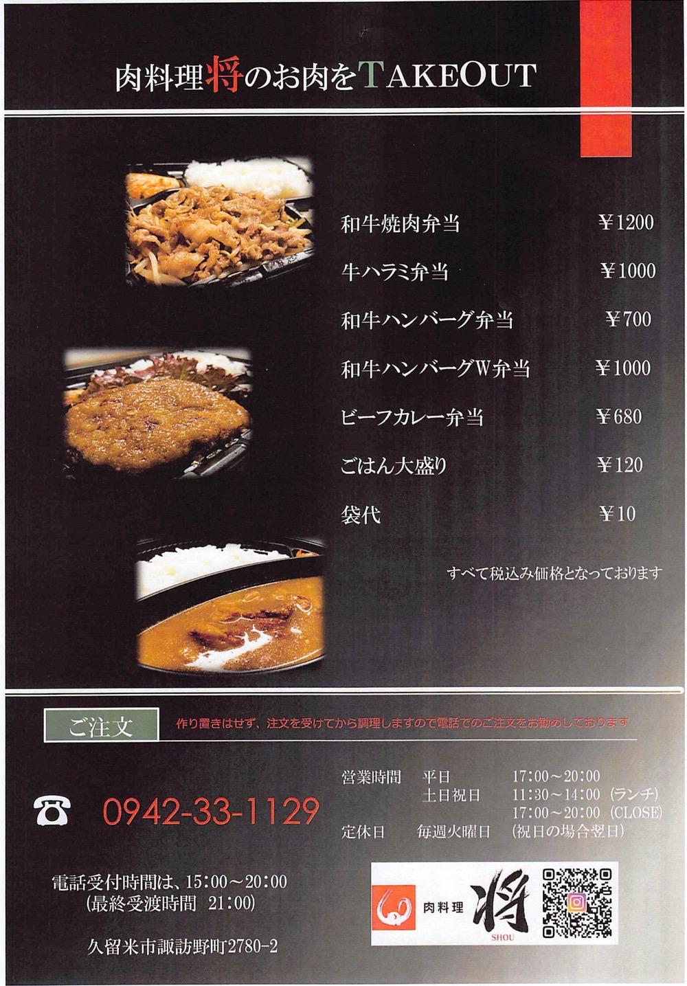 肉料理 将 久留米市 テイクアウトメニュー表