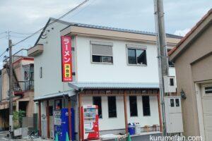 久留米市「沖食堂」新店舗が9月10日オープン!創業1955年人気ラーメン店