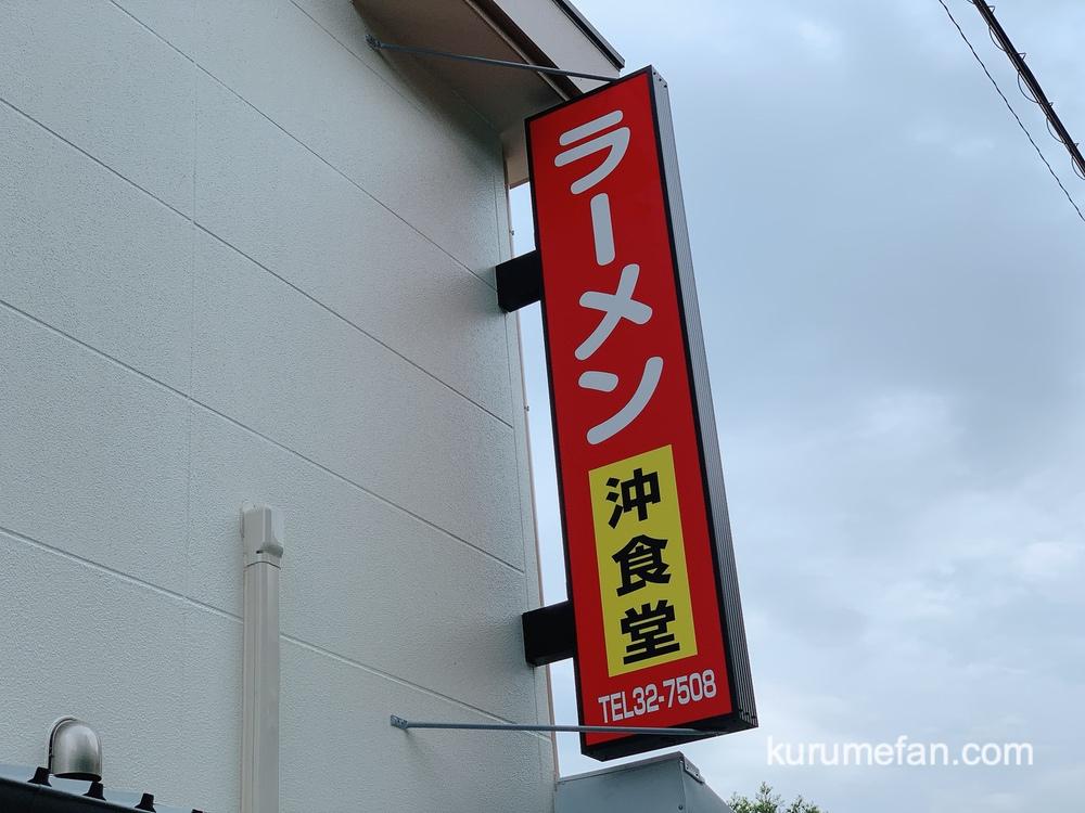 沖食堂 新しい看板【福岡県久留米市篠山町】