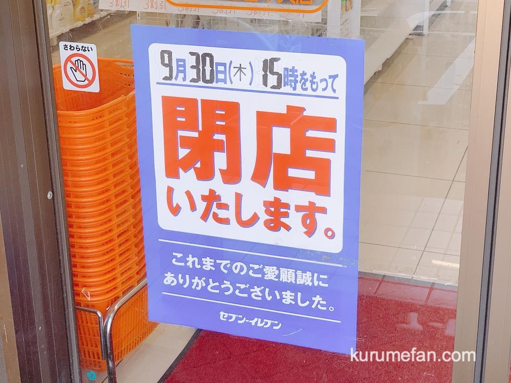 セブンイレブン 久留米日吉中央店 閉店のお知らせ