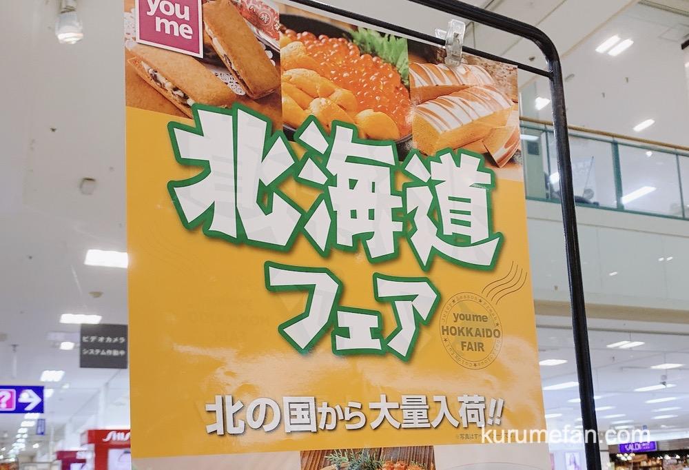 白い恋人ソフトクリームがゆめタウン久留米に期間限定オープン!北海道フェア