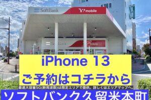 9/17(金)21時~iPhone 13予約受付開始!オンライン予約が便利【ソフトバンク久留米本町】
