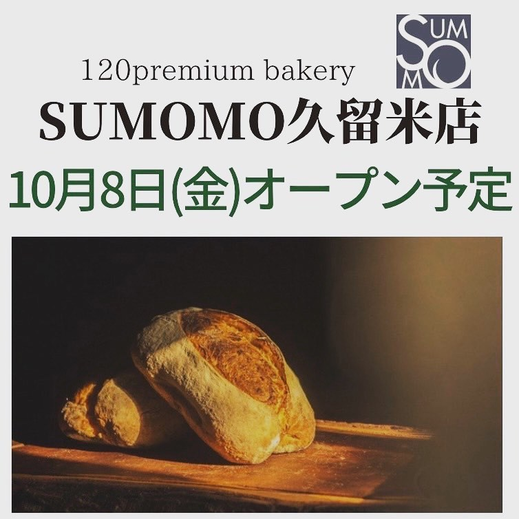 SUMOMO 久留米店 人気ベーカリーショップが久留米市に10月8日オープン