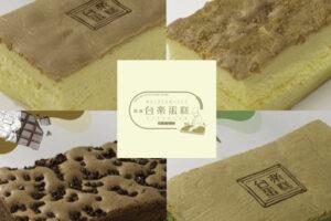 台湾カステラ 台楽蛋糕(タイラクタンガオ)久留米市に期間限定オープン
