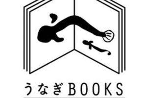 うなぎBOOKS 八女市に9月18日オープン!本と人をつなぐ本屋