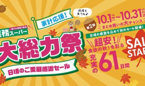 業務スーパー 大総力祭 第2弾 超安!秋のセール 10月1日〜31日開催!