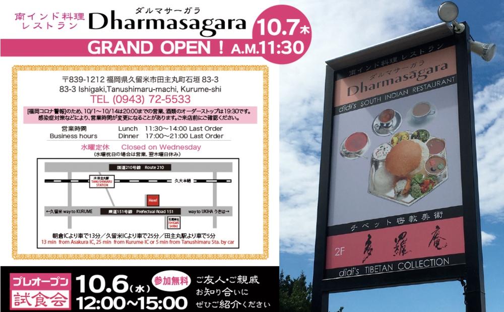 ダルマサーガラ 久留米市田主丸町に移転オープン ミシュランガイド掲載店