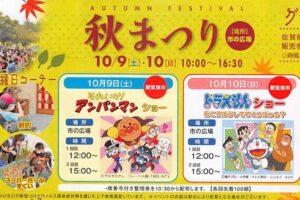 吉野ヶ里歴史公園「秋まつり」キャラクターショーや縁日・グルメなどイベントたくさん!