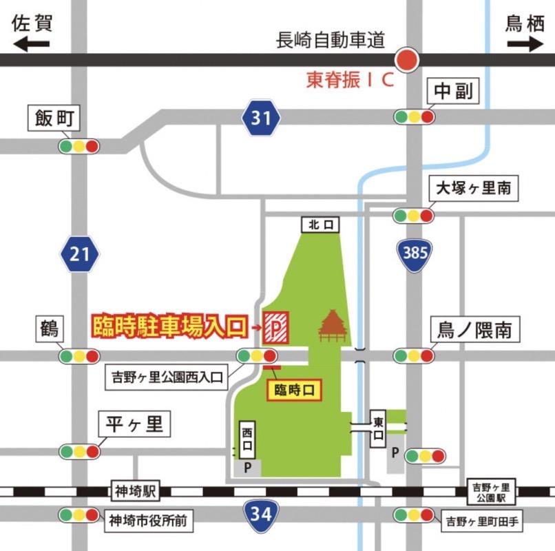 吉野ヶ里歴史公園 『秋まつり』会場には、「西口臨時駐車場」から「臨時口」の利用が便利