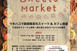第3回 ウキハコSweetsMarket うきは市のスイーツとカフェ開催