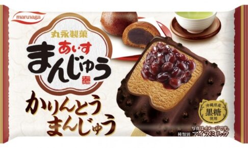 久留米 丸永製菓「あいすまんじゅう かりんとうまんじゅう」10/25新発売