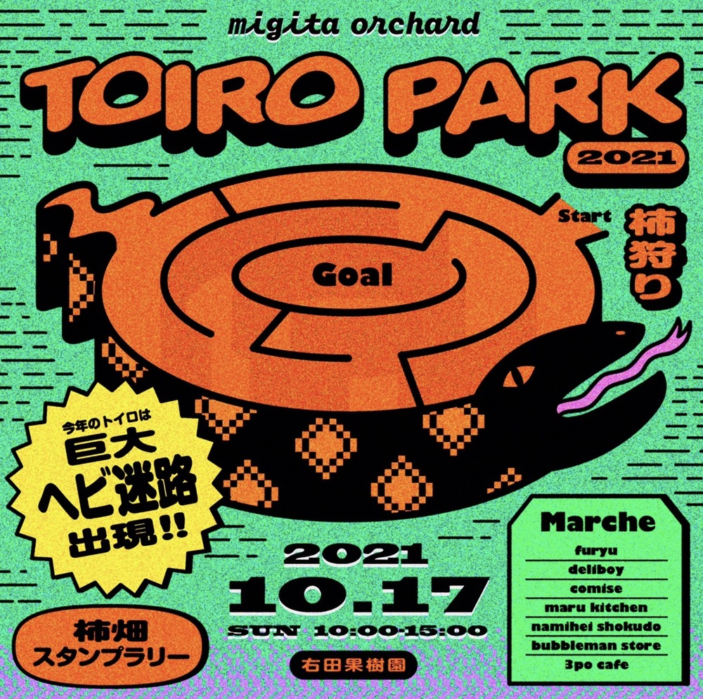 TOIRO PARK 2021 巨大ヘビ迷路出現!柿狩り・マルシェなど開催【久留米市】