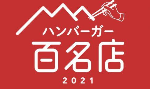 「食べログ ハンバーガー 百名店 2021」発表 !福岡は1店選出